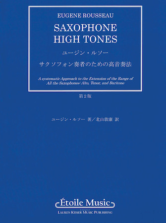 Product Cover for Saxophone High Tones – Japanese Edition