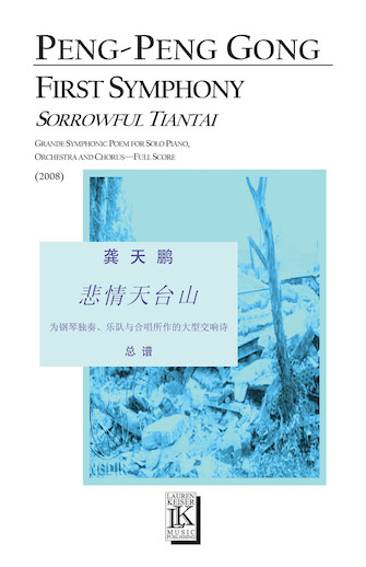 Product Cover for First Symphony: Sorrowful Tiantai