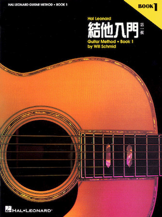 Product Cover for Chinese Edition: Hal Leonard Guitar Method Book 1