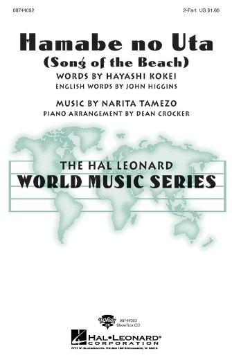Hamabe No Uta (Song of the Beach) : 2-Part : John Higgins : Sheet Music : 08744092 : 073999324341