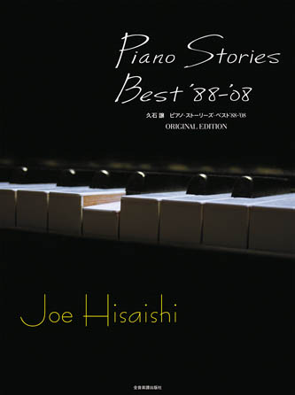Product Cover for Piano Stories Best '88-'08