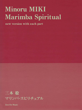 Product Cover for Marimba Spiritual