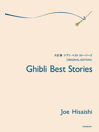 Product Cover for Ghibli Best Stories