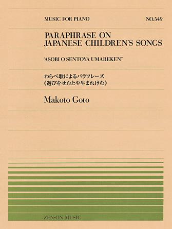 """Paraphrase on Japanese Children's Songs – """"Asobi o Sentoya Umareken"""""""