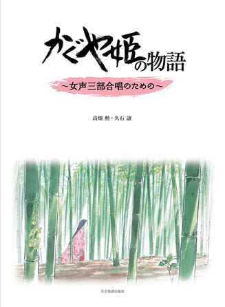 Product Cover for The Tale of the Princess Kaguya