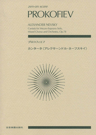 Product Cover for Alexander Nevsky, Op. 78