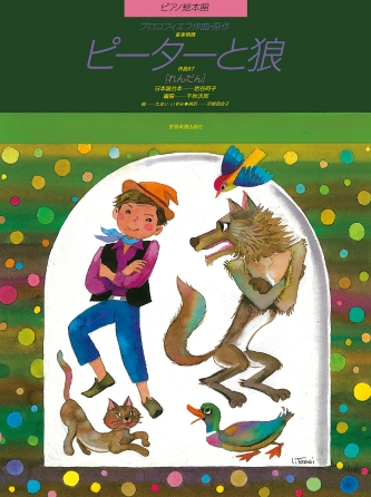 Product Cover for Peter and the Wolf (Picture Book)