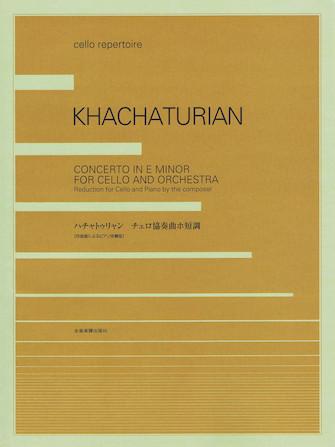 Product Cover for Cello Concerto in E Minor
