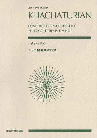 Product Cover for Concerto for Cello and Orchestra in E Minor